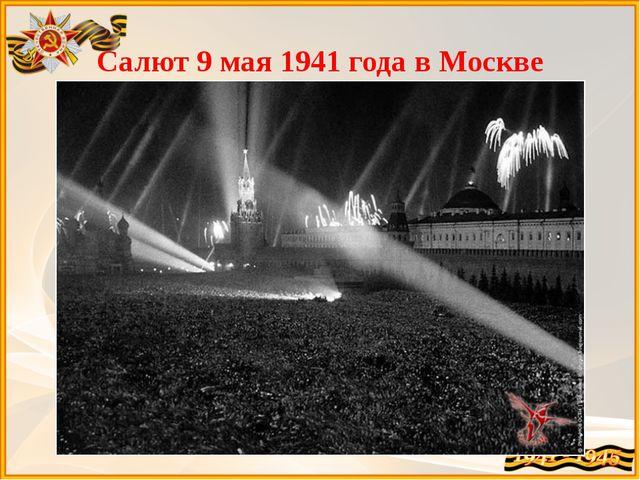 Салют 9 мая 1941 года в Москве