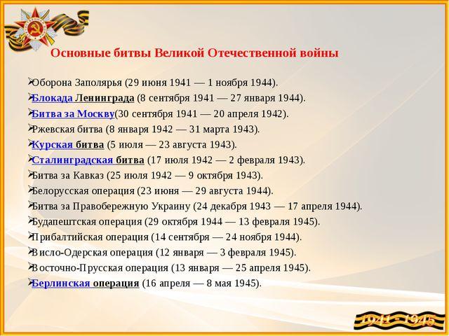 Основные битвы Великой Отечественной войны Оборона Заполярья (29 июня 1941 —...