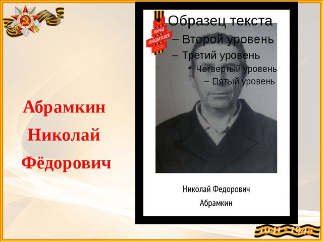 Абрамкин Николай Фёдорович