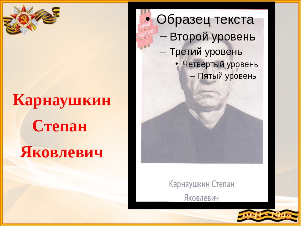 Карнаушкин Степан Яковлевич