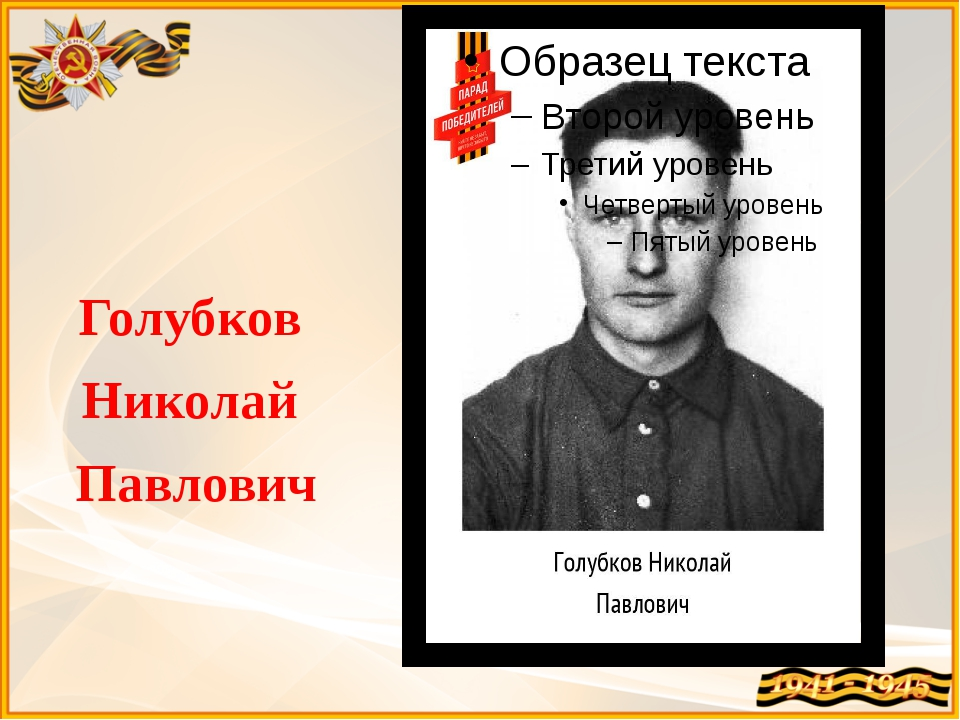 Голубков Николай Павлович