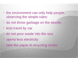 the environment can only help people, observing the simple rules: do not thr