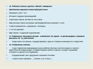 11. Работа в малых группах. Метод «аквариум» Предлагаем вариант плана будущей