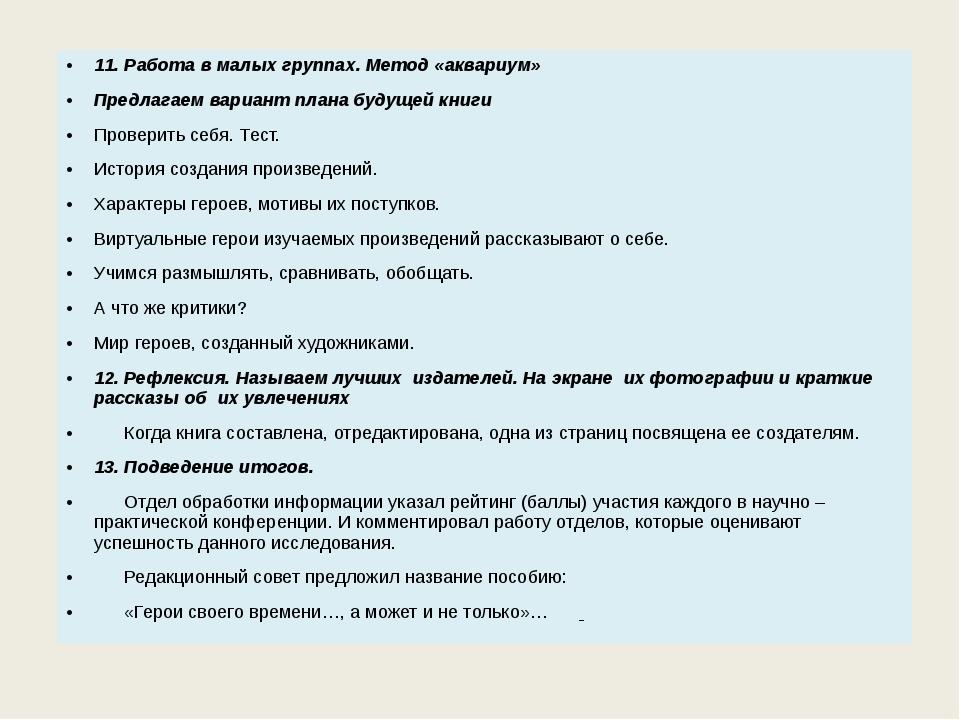 11. Работа в малых группах. Метод «аквариум» Предлагаем вариант плана будущей...
