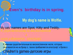 Even's birthday is in spring. К именам существительным во множественном числе