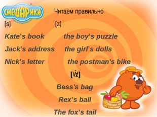 Читаем правильно [s] [z] Kate's book the boy's puzzle Jack's address the gir