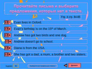 6 Задание Выберите все правильные ответы! Evan lives in Oxford. Evan's birthd
