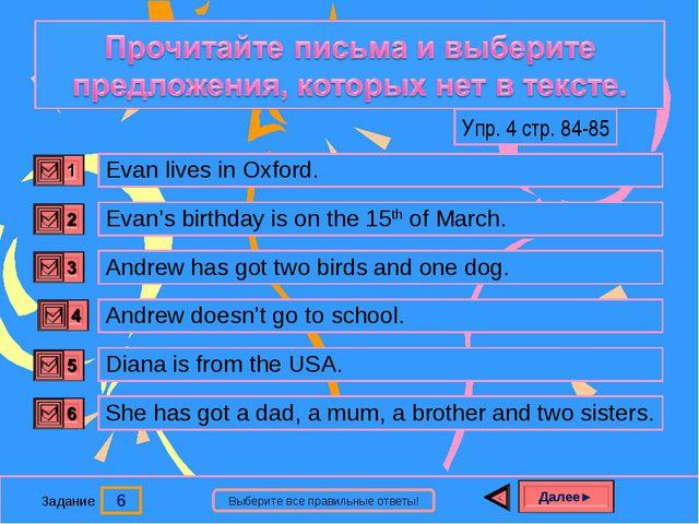 6 Задание Выберите все правильные ответы! Evan lives in Oxford. Evan's birthd...