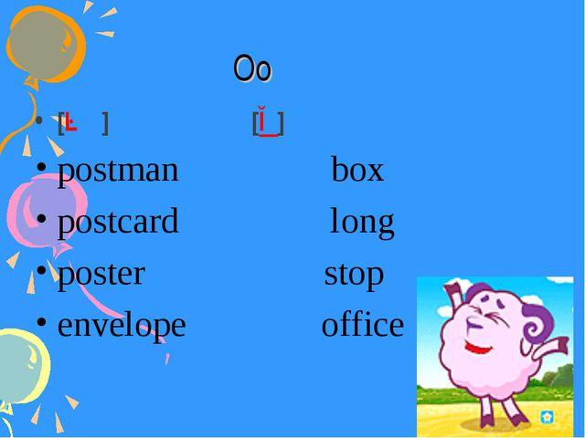 Oo [əʊ] [ɒ] postman box postcard long poster stop envelope office