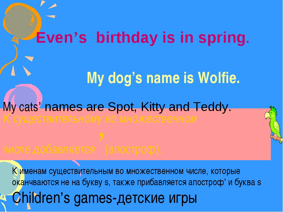 Even's birthday is in spring. К именам существительным во множественном числе...