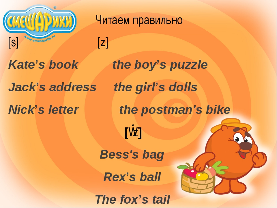 Читаем правильно [s] [z] Kate's book the boy's puzzle Jack's address the gir...