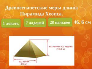 Древнеегипетские меры длины Пирамида Хеопса. 1 локоть 7 ладоней 28 пальцев 4