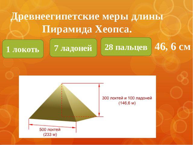 Древнеегипетские меры длины Пирамида Хеопса. 1 локоть 7 ладоней 28 пальцев 4...