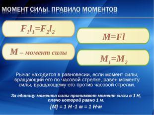 Рычаг находится в равновесии, если момент силы, вращающий его по часовой стре