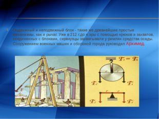 Подвижный и неподвижный блок - такие же древнейшие простые механизмы, как и р