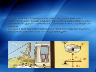Неподвижный блок Архимед рассматривал как равноплечий рычаг. Момент силы, дей