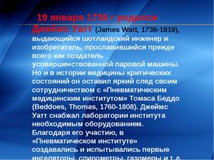 19 января 1736 г родился Джеймс Уатт (James Watt, 1736-1819), выдающийся шо
