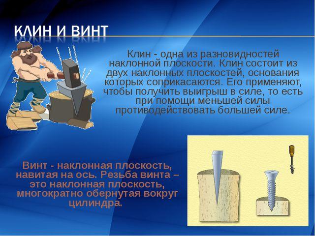 Клин - одна из разновидностей наклонной плоскости. Клин состоит из двух накло...
