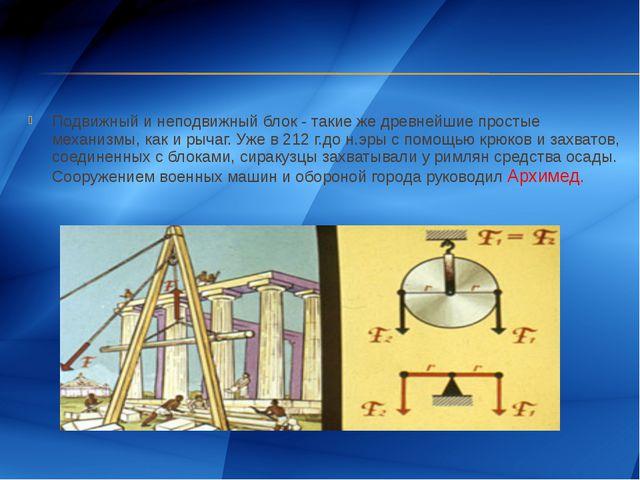 Подвижный и неподвижный блок - такие же древнейшие простые механизмы, как и р...