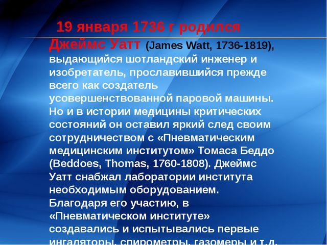 19 января 1736 г родился Джеймс Уатт (James Watt, 1736-1819), выдающийся шо...