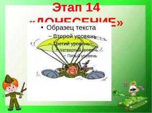 Этап 14 «ДОНЕСЕНИЕ»