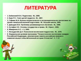 ЛИТЕРАТУРА 1. Бабанский Ю.К. Педагогика.- М., 1988. 2. Буре Р.С. Учите детей