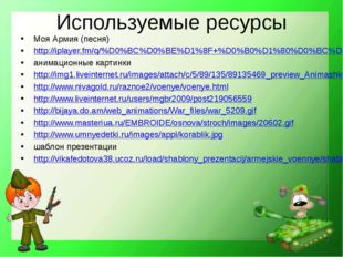 Используемые ресурсы Моя Армия (песня) http://iplayer.fm/q/%D0%BC%D0%BE%D1%8F