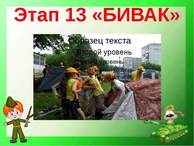 Этап 13 «БИВАК»