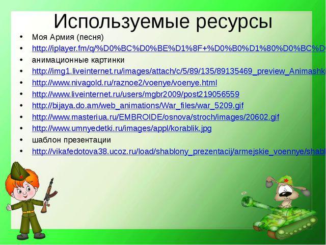 Используемые ресурсы Моя Армия (песня) http://iplayer.fm/q/%D0%BC%D0%BE%D1%8F...