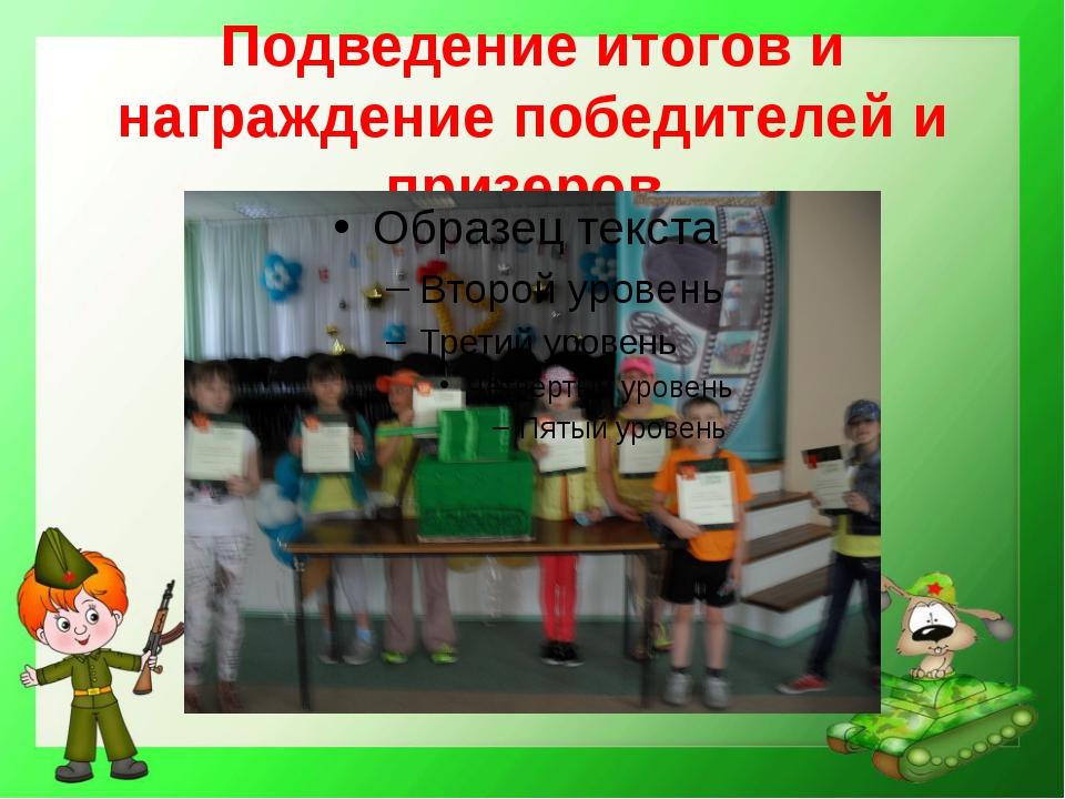 Подведение итогов и награждение победителей и призеров.