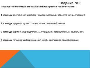 Задание № 2 Подберите синонимы к заимствованным из разных языков словам: 1 ко