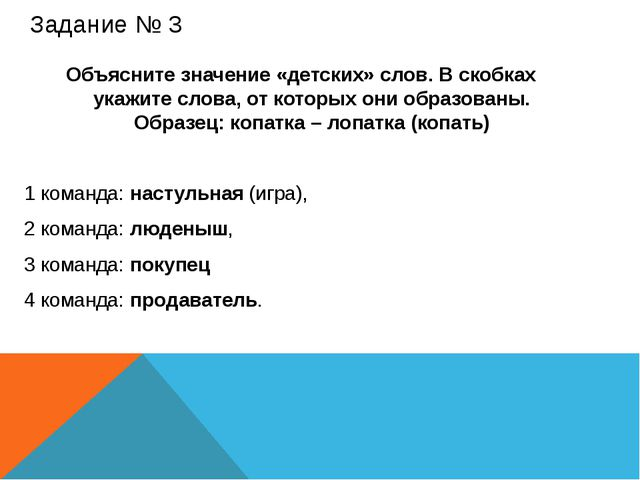 Задание № 3 Объясните значение «детских» слов. В скобках укажите слова, от ко...