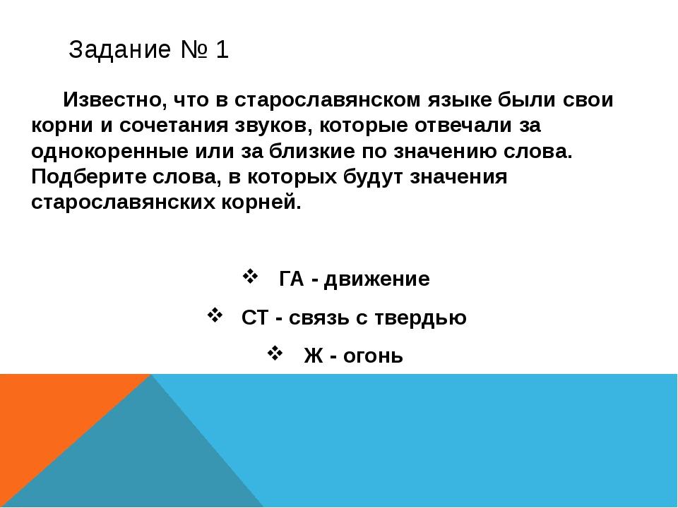 Задание № 1 Известно, что в старославянском языке были свои корни и сочетан...