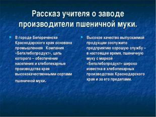 Рассказ учителя о заводе производители пшеничной муки. В городе Белореченске