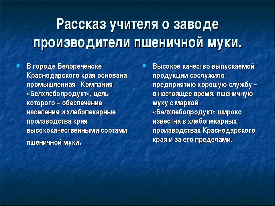 Рассказ учителя о заводе производители пшеничной муки. В городе Белореченске...