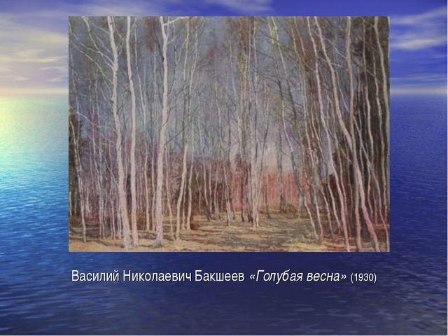 Василий Николаевич Бакшеев «Голубая весна» (1930)