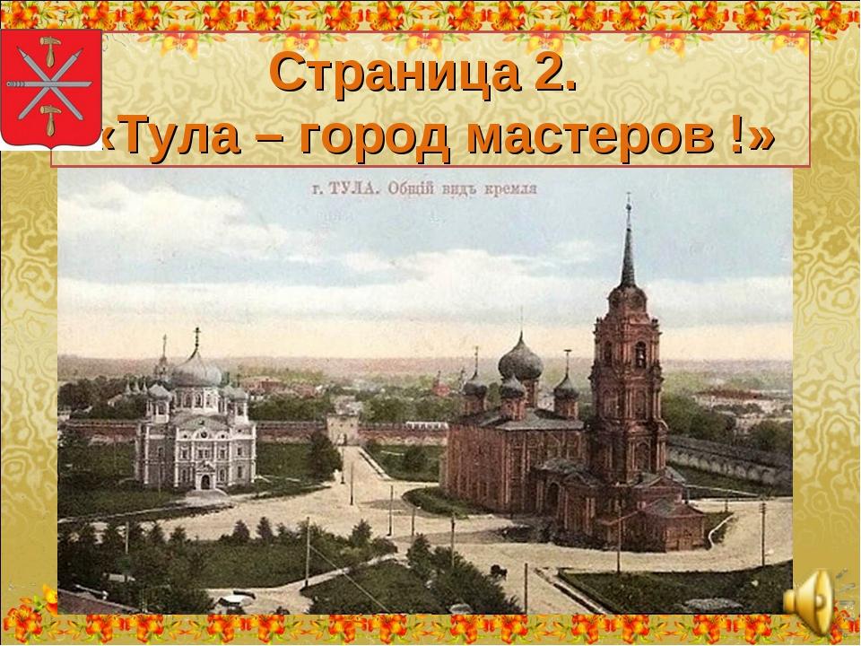 Страница 2. «Тула – город мастеров !»