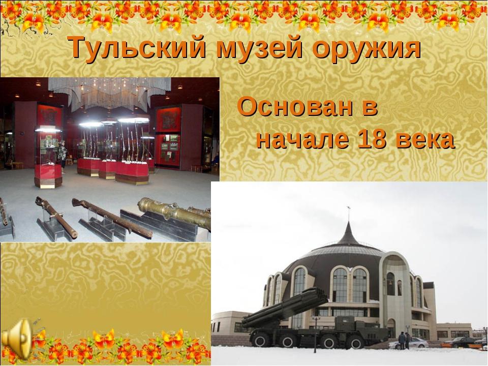 Тульский музей оружия Основан в начале 18 века
