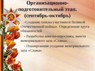 Организационно-подготовительный этап. (сентябрь-октябрь) Создание списка учас