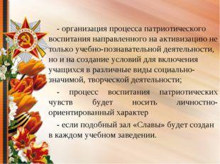- организация процесса патриотического воспитания направленного на активизаци