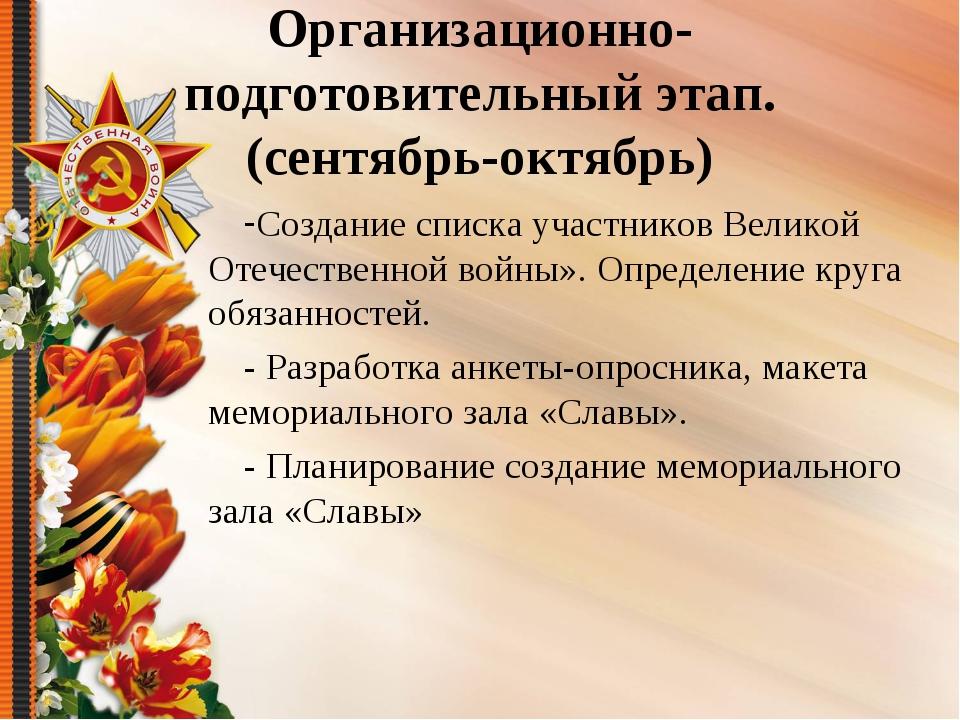 Организационно-подготовительный этап. (сентябрь-октябрь) Создание списка учас...