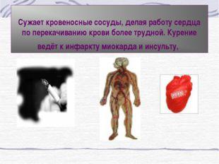 Сужает кровеносные сосуды, делая работу сердца по перекачиванию крови более т