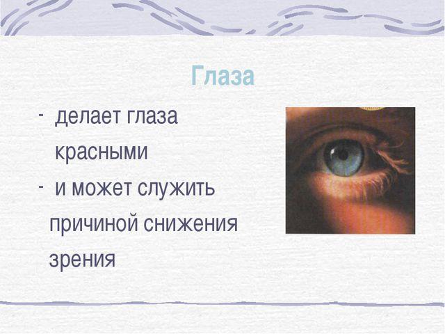 Глаза делает глаза красными и может служить причиной снижения зрения
