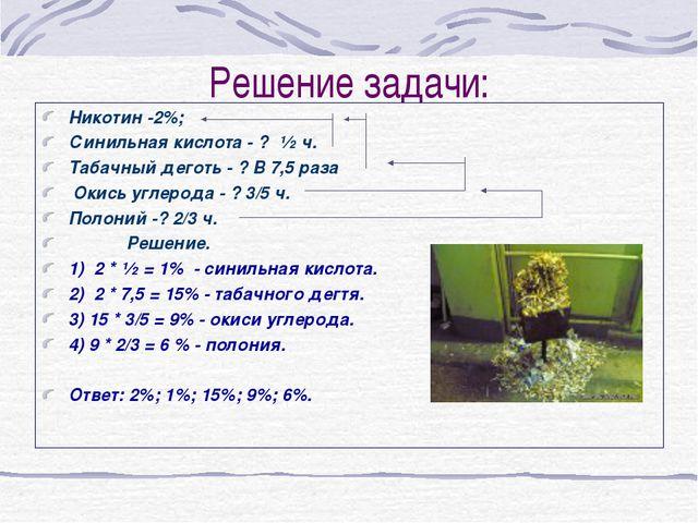 Решение задачи: Никотин -2%; Синильная кислота - ? ½ ч. Табачный деготь - ? В...