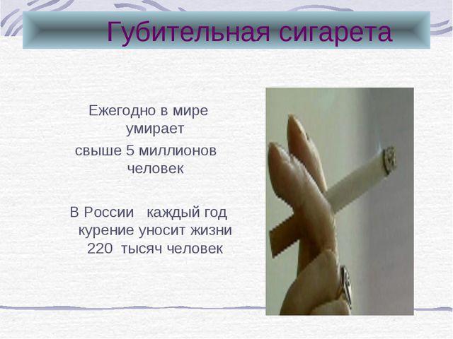 Губительная сигарета Ежегодно в мире умирает свыше 5 миллионов человек В Рос...