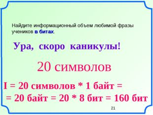 Ура, скоро каникулы! 20 символов I = 20 символов * 1 байт = = 20 байт = 20 *