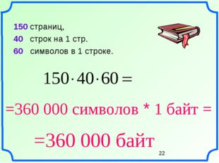 150 страниц, 40 строк на 1 стр. 60 символов в 1 строке. =360 000 символов * 1