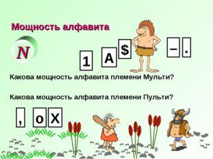 Мощность алфавита N Какова мощность алфавита племени Мульти? Какова мощность