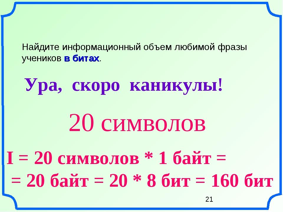 Ура, скоро каникулы! 20 символов I = 20 символов * 1 байт = = 20 байт = 20 *...
