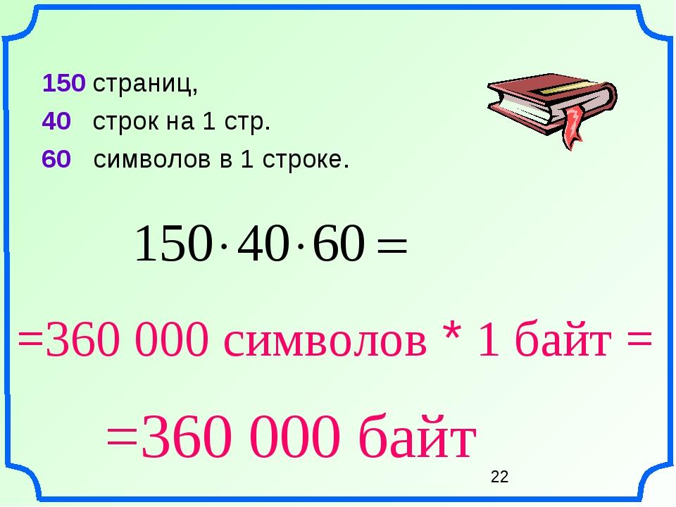 150 страниц, 40 строк на 1 стр. 60 символов в 1 строке. =360 000 символов * 1...